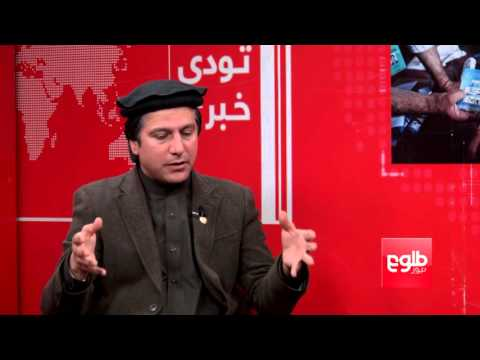 TAWDE KHABARE: U.S Congress Committee on Foreign Relations Urges Afghan Mission Be Reviewed