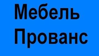 Мебель прованс Изготовление угловых кухонь 3Д проект кухни заказать низкие цены Белая Церковь(