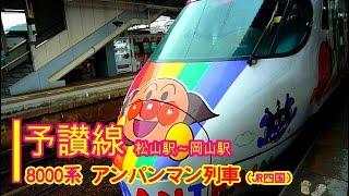 予讃線8000系アンパンマン列車(JR四国)は 乗り心地が大変良く、瀬戸大橋...