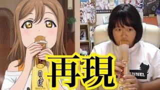 サンシャイン‼︎に出てくる「のっぽパン」食べてみた!!