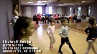 Ритмика в Litvinoff Dance. Дети 5-7 лет. 2-ой год обучения.