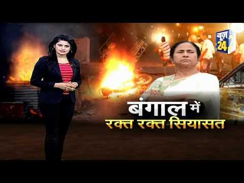 West Bengal में तीन TMC कार्यकर्ताओं की हत्या से तनाव