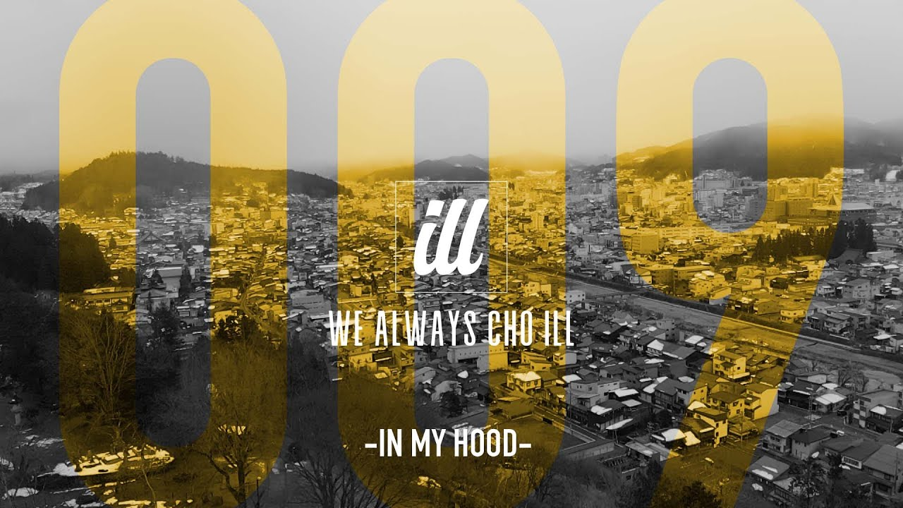#WEALWAYSCHOILL EP.09 - IN MY HOOD -