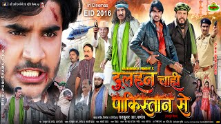 Pradeep Pandey Says 'Dulhan Chahi Pakistan Se' Is About Love & Peace | Teaser Controversy