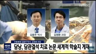 2018 11 13 MBC 안동병원 담낭수술 세계적 학…