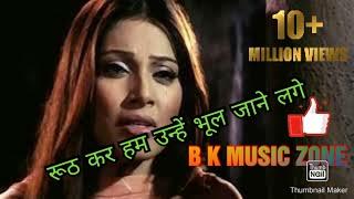Rooth Kar Hum Full Video - Gunaah| Dino, Bipasha Basu, Roop Kumar Rathod, Savari Brothers
