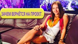Дом-2 Последние Новости на 28 октября Раньше Эфиров (28.10.2015)