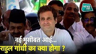 राहुल गांधी के सामने आ गई एक और नई नवेली मुसीबत, जानिए क्या हो सकता है अब ?