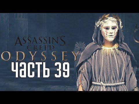 Assassin's Creed: Odyssey ► Прохождение на русском #39 ► ПОИСК КУЛЬТИСТОВ!