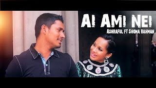 Mohammad Ashraful ft. Ai Ami Nei - Shoma Rahman ©Official TRAILER Music Video