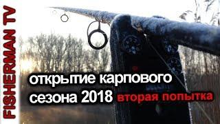 Открытие 2018 Карпфишинг (вторая попытка)