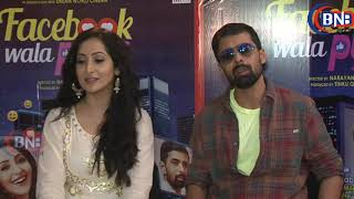 Interview Of Cast Movie''Facebook Wala Pyar''