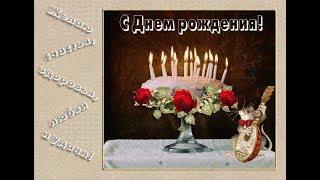 С Днём рожденья, Игорёк!!!