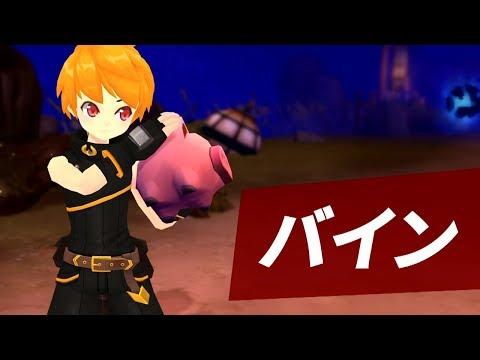 Ar:pieL(アルピエル) キャラクターデモムービー - バイン