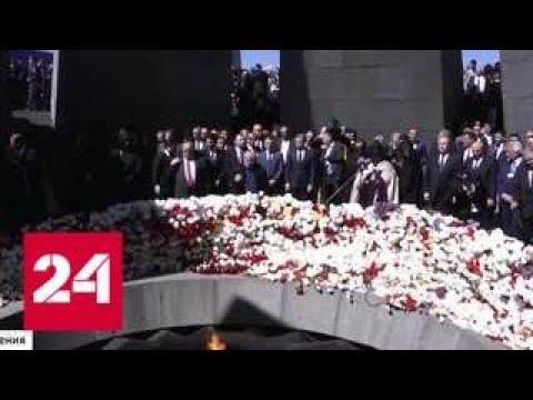 В Армении в День памяти жертв геноцида не говорили о смене власти - Россия 24