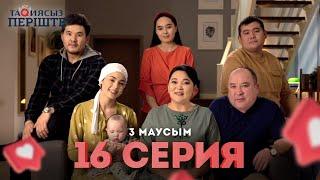 Тақиясыз Періште 3 маусым 16 серия   Такиясыз Периште   Taqiyasyz perishte