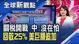 陸官媒嗆美:不是軟柿子 中國反擊 將600億美元商品關稅調高至25% 川普點燃最強震撼彈 公布3000億美元中國商品清單/全球新觀點20190514