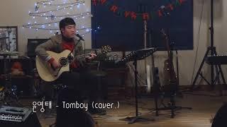 윤영태 - Tomboy (cover.)