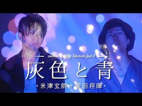 """【フル歌詞付き】""""灰色と青 """"米津玄師+菅田将暉 / covered by 財部亮治 withB"""