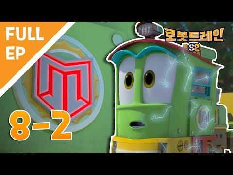 [변신기차 로봇트레인S2] 본편 #8-2 출동하라! 호세!