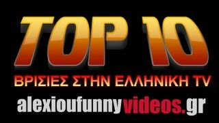 Repeat youtube video TOP 10: ΒΡΙΣΙΕΣ ΣΤΗΝ ΕΛΛΗΝΙΚΗ TV