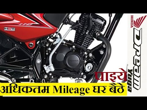 Honda Dream Yuga Basic Mileage Settings