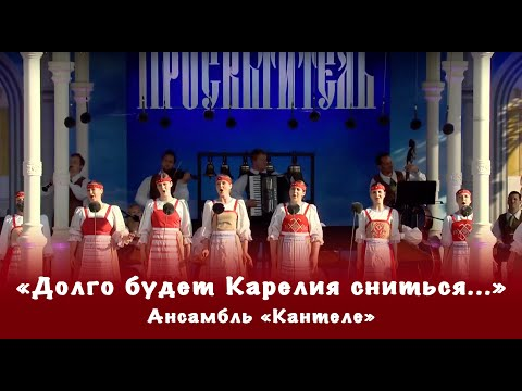 Песня «Карелия» (Долго будет Карелия сниться...)  | Ансамбль «Кантеле»