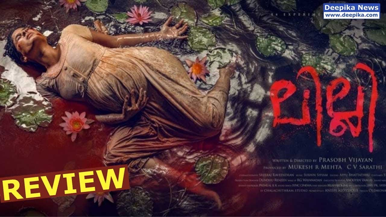 Lilly Movie Review Malayalam