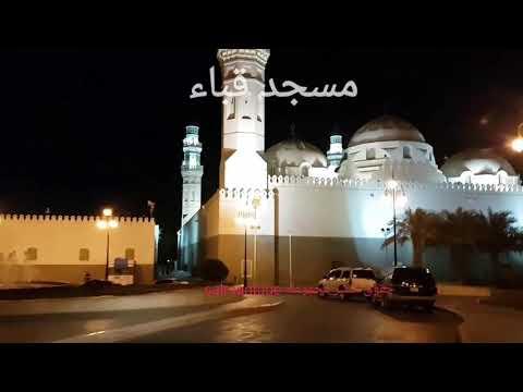 مسجد قباء المدينة المنورة  Quba Mosque