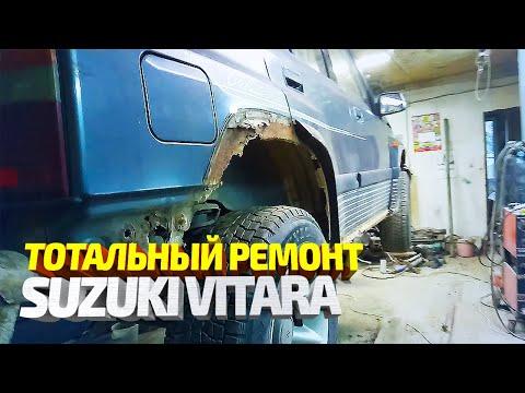Ремонт машины подписчика #3! Замена порогов, днища и арок Сузуки Витара.