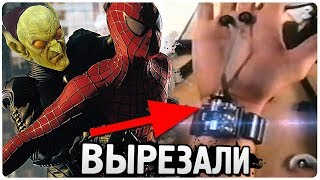 Человек-паук 2002 - ВЫРЕЗАННЫЕ СЦЕНЫ