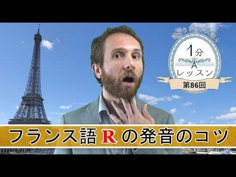 """「フランス語 """"R"""" の発音のコツ」話そうフランス語♪1分レッスン 第86回"""