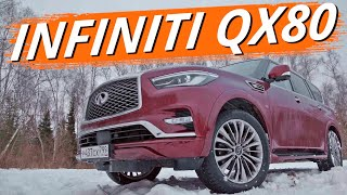 Infiniti QX80 - большой, тяжелый, комфортный.  Инфинити Ку Икc 80 с двигателем...