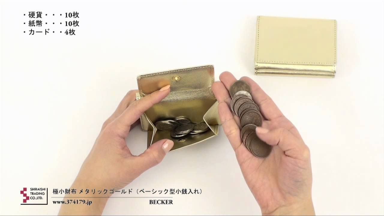 af8d5d2a988b 収納実演(ベーシック型小銭入れ) 【BECKER社】極小財布 - YouTube