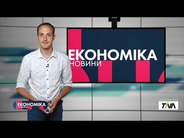 #ЕКОНОМІКА_Т1новини | 07.07.2020