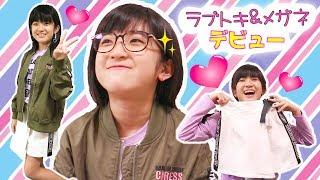 かんなさんメガネ&ラブトキデビュー♡