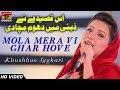 Mola Mera Vi Ghar Hove    Khushboo Laghari    New Exclusive MANQABAT - Released By TP Manqabat