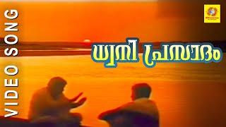 Dhwani Prasadham | Bharatham | Malayalam Film Song