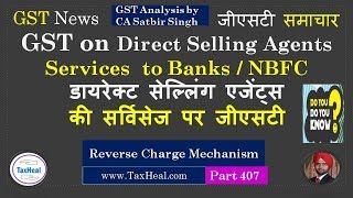 GST on Direct Selling Agents Services to Banks/ NBFC from 27.07.2018 : Notification GST News 407