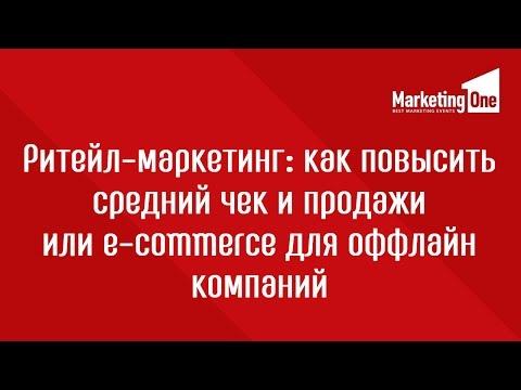 Ритейл-маркетинг: как повысить средний чек и продажи