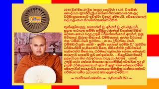 Ven.Weherakele Saddhalankara Thero - 2018.10.29 - 11.35 වෙහෙරකැලේ සද්ධාලංකාර ස්වාමීන්වහන්සේ