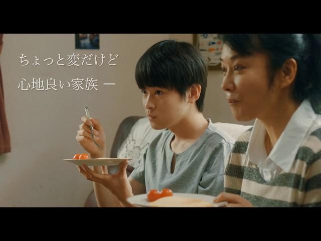 映画『向こうの家』予告編