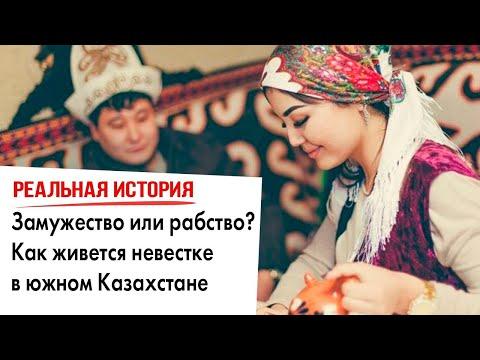 Замужество или рабство? Реальная история о том, как живется невестке в южном Казахстане