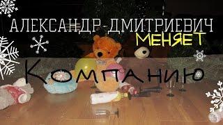Как отметить новый год(2017) & Александр Дмитриевич меняет компанию(Как нас найти?♥♥♥. Группа в контакте: https://vk.com/p_u_l_s_e_life Instagram: Даша: https://www.instagram.com/filipponchikov..., 2016-12-27T07:05:33.000Z)