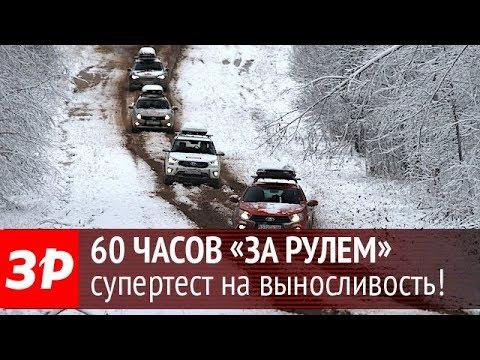 60 часов «За рулем» - адское испытание для четырех машин