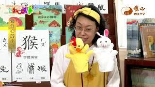 愛分心的小白兔【唯心故事19】| WXTV唯心電視台