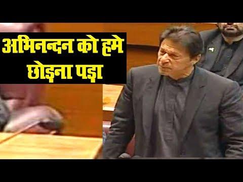 पाकिस्तान पीएम इमरान खान विंग कमांडर अभिनन्दन की रिहाई Imran Khan on Abhinandan release Parliament