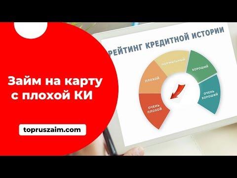 помощь в кредите с плохой кредитной историей омск