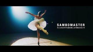 サンボマスター「オレたちのすすむ道を悲しみで閉ざさないで」MUSIC VIDEO