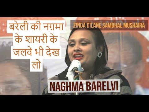 बरेली की नग़मा के शायरी के जलवे भी देख लो  Naghma Barelvi  Zinda dalane Sambhal Mushaira